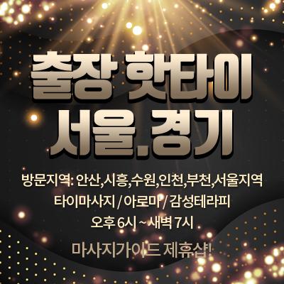 경기안산.인천-핫타이