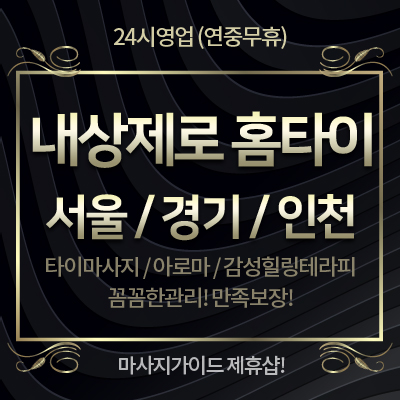 서울.경기.인천-여자친구홈타이