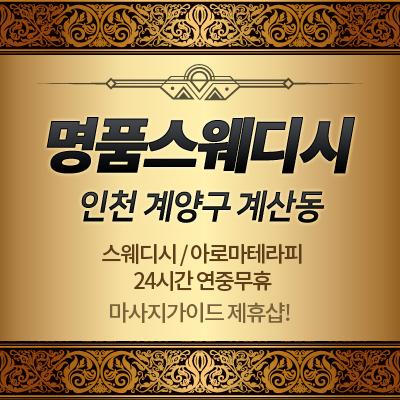 인천-명품스웨디시